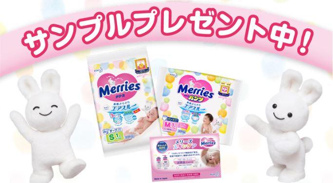 メリーズの懸賞【妊婦さん向け】