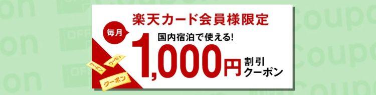 楽天の1000円クーポン